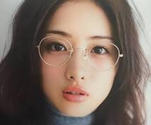 あなたにあった眼鏡メイク教えます 眼鏡メイクがしっくりきていない方!
