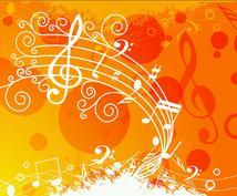 作曲を音楽理論から解りやすく丁寧にお教えします 聴く側から聴かせる側へ  短期習得、作曲知識ゼロからスタート