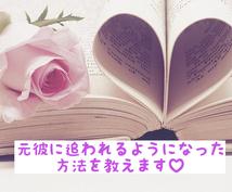 復縁に♡振られた元彼全員に追われた方法教えます 復縁→結婚を叶えた女子の教科書♡