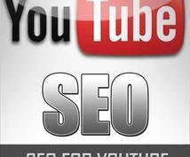 YouTube動画を検索結果に上位表示させます seo対策でお困りの方や、動画を広めたい方にはオススメです。