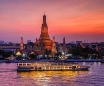 タイ・バンコク旅行を予定している方にオススメします 初めての旅行や出張のとき、とても役立つ情報をお届けします!