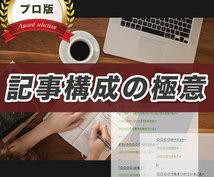 プロが本気の記事構成(見出しタイトル)を教えます あなたの記事は読まれてますか?プロが記事構成と添削をします!