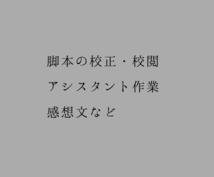 脚本の校正・校閲、または感想をお伝えします 一文字0.5円〜(感想は1000円〜)