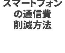 iPhoneの通信費を抑える方法を教えます 月額3千円台★iPhoneユーザの方は必見!