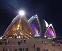 オーストラリアへの電話代行します レストラン予約やホテル・語学学校へのお問い合わせを承ります!