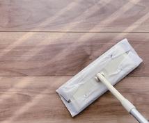 民泊運営者様へ 民泊清掃のクオリティチェックします 依頼中の清掃業者に満足していますか?仕上がり具合をチェック