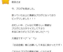 アメブロカスタマイズを5,000円で対応します ココナラ限定!8月末日までの限定キャンペーンです。
