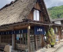 かけがえのない国内旅行のプランニングを致します 日本全国飛び回った男が教える本当の国内旅行!!