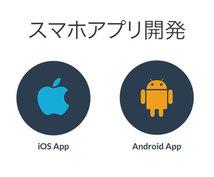 iOS,Androidアプリを開発します おすすめ!スマホアプリ開発!今だけアイコンを無償で提供!