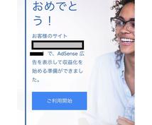 Googleアドセンス完全攻略サポートします 7000文字超の完全マニュアルで合格を狙い打ち!