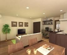 あなたの思い出の家や、お部屋を3Dパースにします 現役の建築士、建築施工管理技士が「絵が描けない」をお手伝い