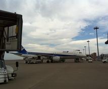 国内航空会社の客室乗務員試験の対策を考えます 4社からの内定、大手国内航空会社の経験者目線で対策します