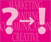 芸歴30年のクリエイティブディレクターがマーケティングの相談に乗ります!