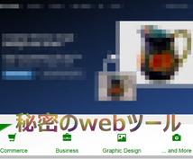 ネットショップで役立つ商品画像の背景を無料ツールで白色(または透明)にする方法