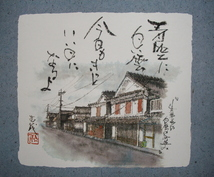 インテリア(土素焼き人形・水彩画・筆文字)
