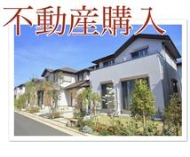 不動産購入のタイミング、お知らせます 新築戸建・マンション・中古物件の契約や引越しの吉日をお知らせ