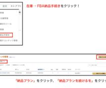 アマゾン倉庫(FBA)の効率良い使い方を教えます アマゾンで初めて商品販売したい必見です。FBAは活用必須!