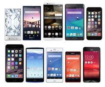 そのスマホ代金もっとお安くします 今のスマートフォン高いと感じたことありませんか?
