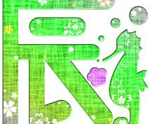 ちょっとしたアイコン・広告バナー・ロゴ・背景用素材など、お作りいたします。