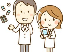 お薬相談所☆彡 ご質問ご相談承ります ご自分のお薬のことしっかりと分かっていますか?