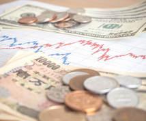 資産運用、保険、積立…etc FPが相談に乗ります これからのお金の貯め方、使い方、育て方…まずはFPに相談!