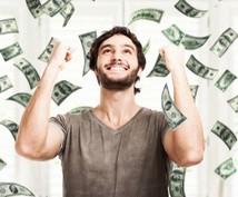 必ずお金が貯まる方法を教えます お金を貯めたい、お金を増やしたい。お力になります。