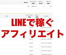 LINEを使って稼ぐアフィリエイト教えます スマホ1台だけで実践可能!究極のLINEアフィリエイト手法