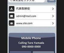 iPhone4風 名刺カードサイズの画像データ作成します。