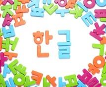 800字500円!韓国在住経験者が韓⇔日翻訳します 韓国芸能人や友人への手紙、韓国語についての質問なども!