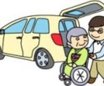 行政書士が介護タクシーに関する相談にのります 高齢化社会でニーズのある介護タクシーにチャレンジしませんか?