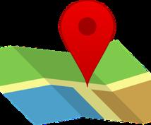 Googleマイビジネスの情報整備を代行します 店舗集客のためのGoogleマップ対策を実施しませんか?