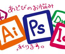 【電話だからその場で解決!】Illustrator/Photoshopのお悩み相談所♪