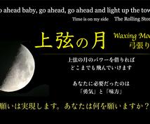 上弦の月 Luna Magica承ります すでにあなたに宿っている「勇気」に気づいてください
