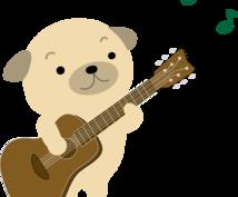 アコギの伴奏音源をレコーディングしてお渡しします (ギター音源が欲しい方にオススメ)