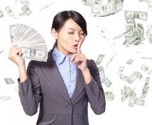 お金を稼ぐ案件教えます どんな方でもOK時間のないサラリーマンや主婦にもオススメ。