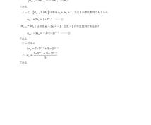 高校数学の課題のお手伝い(解説/解答作成等)