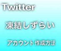 Twitterアカウントの増やす方法教えます 凍結しずらいアカウントをしたい方にオススメ!