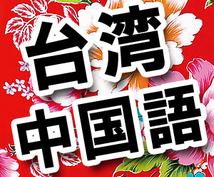 中国語の発音を教えます カラオケからビジネス会話、正しい発音をしたいあなたに!