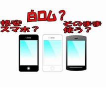 携帯電話・スマートフォンの月額代金を安くします あなた1人ひとりに合った機種・MVNO(格安シム)の選択を
