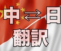 日本語⇄中国語(安さ&質を保証) 翻訳致します 北京出身•在日勤務5年中国向け動画制作担当•文書の質に拘る