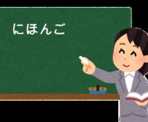 日本語添削(てんさく)日本語のそうだんにのります 日本語添削 や 日本語についてなんでもしつもんOK