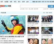 優酷(Youku)、土豆(Tudou)のデーターをダウンロードします