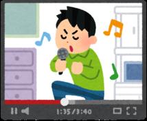 歌ってみたなどに使うオフボーカル伴奏を作ります 動画の投稿用や練習用にカラオケ音源を探している方におすすめ!