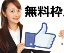 """【無料】 フェイスブックのいいね!を誰でも無料で""""無限""""に増やす方法教えます!"""