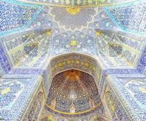 イラン(ペルシア)旅行の旅相談します イランに旅行される前に情報を集めたい方へ
