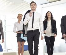 職場のリーダーに!人のモチベーションUP術教えます !たった3つのことで、頼られて必要とされて、人を魅了する方法