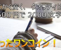 【500円で2000文字まで】記事や文書作成のライティングを行います【納期2日以内】