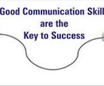 コミュニケーションでお悩みの方、秘訣を教えます 夫婦・恋人関係、友人関係、仕事など人間関係を良好にしたい方