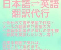 日⇄英翻訳・校正 早急に納品、努力します。<基本的に何でも対応>