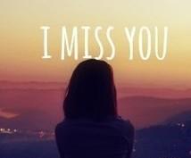 愛の宅配便、彼の心にあなたの存在と愛をお届します 私をもっと想ってほしい…思い出してほしい…そんなあなたへ